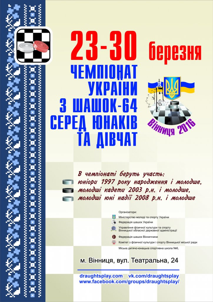 vn2016_ukr64youth